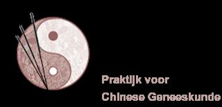 Yīn Guŏ